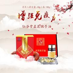 仙谷堂直供灵芝孢子油销售、代理与批发
