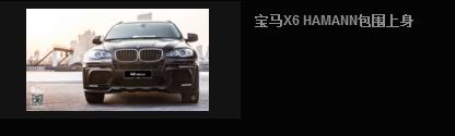 优秀的上海汽车改装哪家好比较DC Town好