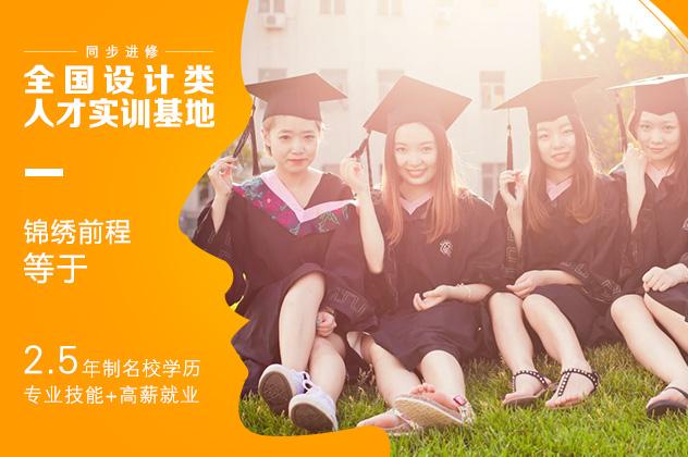 上海交大集团上海动漫设计学院——专业的一站式上海建筑学院设计招生的服务和质量服务
