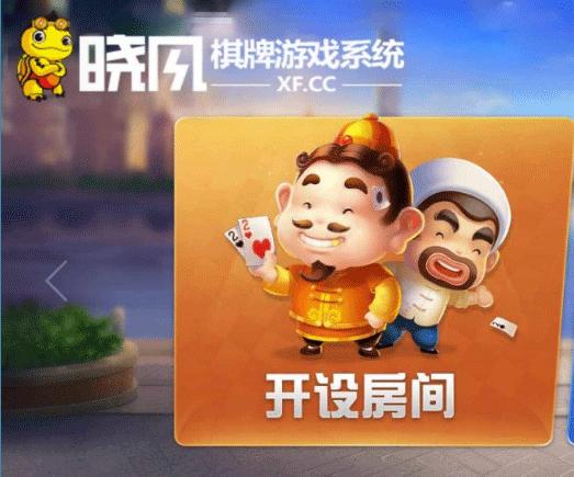 天津市优秀的棋牌APP开发