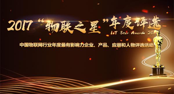 物联传媒承接物联网业务