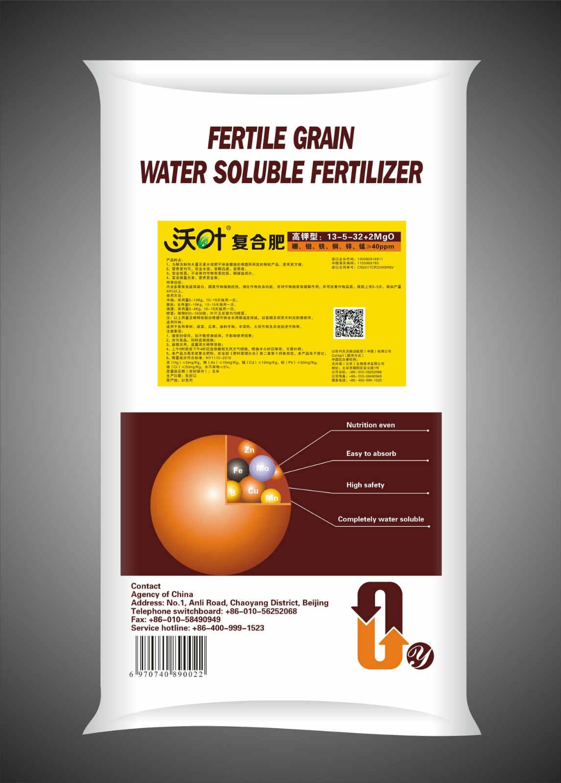 进口肥生产供应