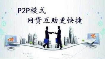 中网国投专注于在线网络借贷平台、杭州网贷平台市场开阔