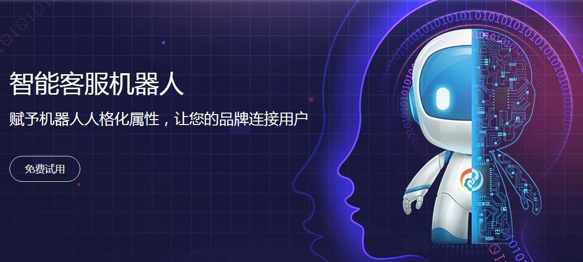 云软提供专业的智能客服厂家优惠促销