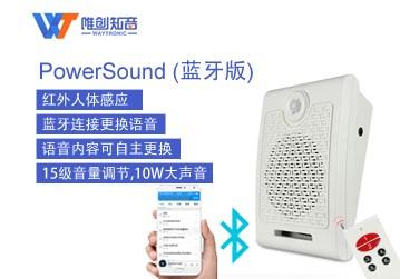 唯创知音专业生产语音提示器,语音播报器,语音提示装置,人体感应提示器,红外语音提示器