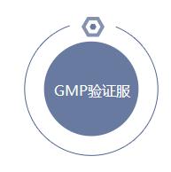 上海冠邑信息技术有限公司专注于信赖的GMP验证咨询服务