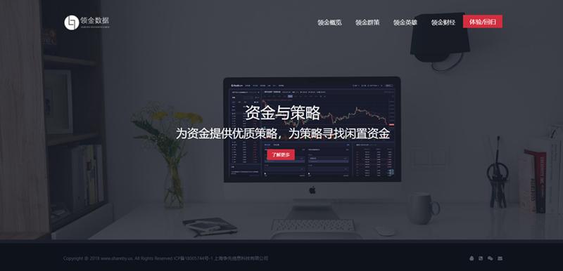 領金數據提供金融信息咨詢業務