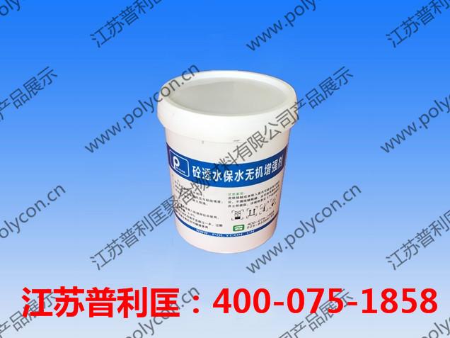 普利匡提供生态透水混凝土专用增强剂(水剂)