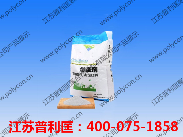 普利匡提供生态透水混凝土专用增强剂(粉剂)