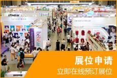 2018国际孕婴童展览会提供深圳展会业务