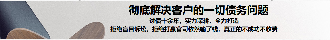 国衡承接上海清债业务