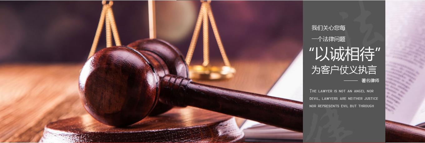 马建刚承接上海离婚律师业务