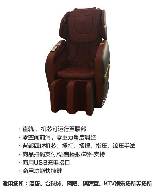 荣辰提供按摩椅用品货源