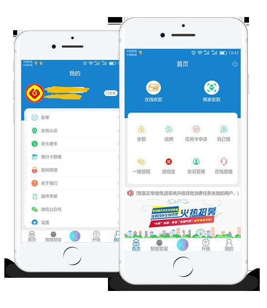 谷收科技提供专业的app贴牌厂家优惠促销