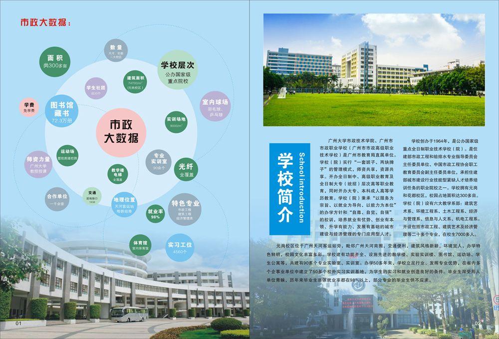 政职业学校专注职业教育课程