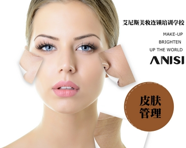 艾尼斯专注皮肤管理培训课程