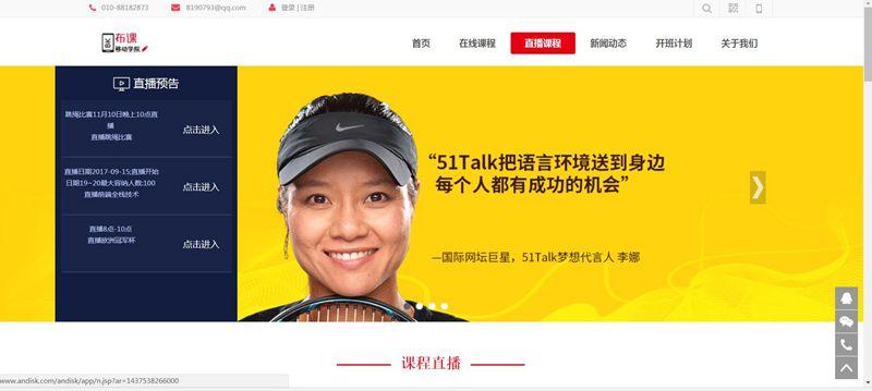 北京汉科锐打通线上线下,随时随地查看新在线教育系统平台产品