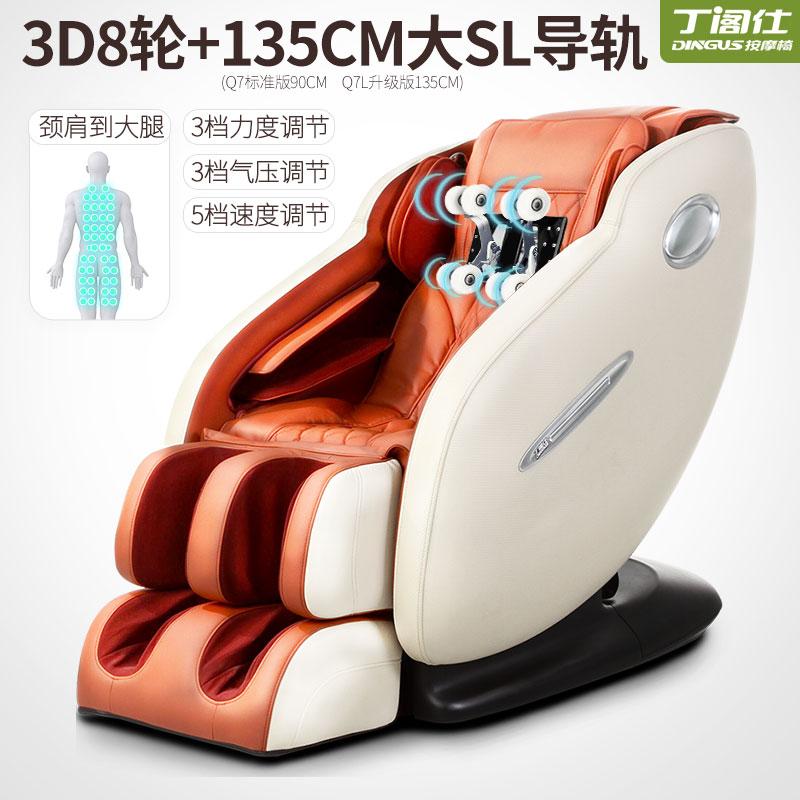 丁閣仕專業生產丁閣仕DGS-Q7家用全自動按摩椅設備