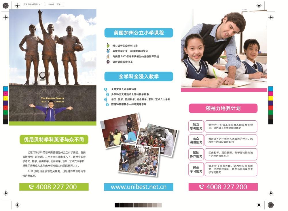 优贝教育儿童英语价格,专业儿童英语培训经验丰富
