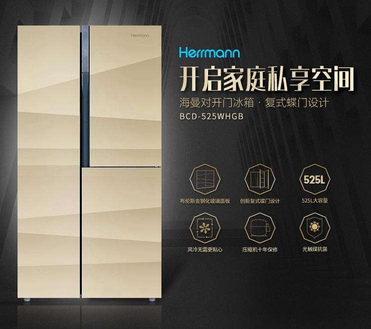 海曼冰箱以服务至上为宗旨,海曼三门冰箱优质可选海曼冰箱