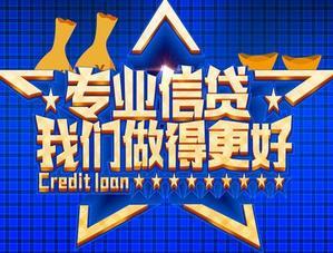 买义乌个人贷款,远升科技专业品牌