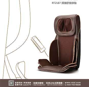 荣泰荣康提供专业的荣泰按摩椅产品