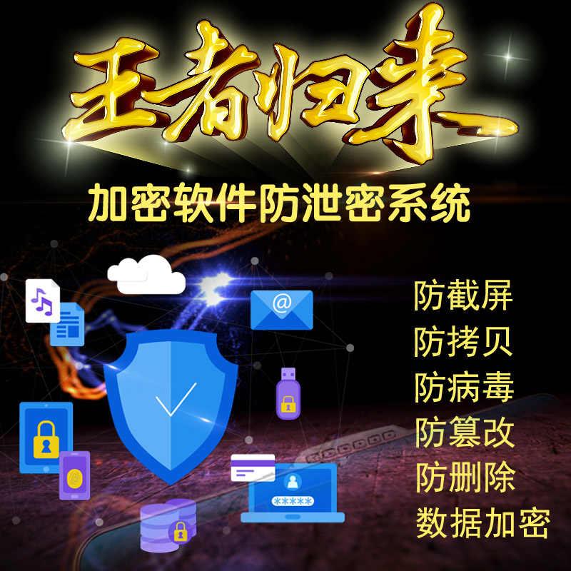 加密软件批发销售价格