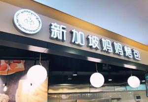 新加坡妈妈烤包从事专业的新加坡妈妈烤包业务