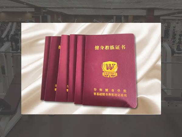 华体梦专注健身教练证书课程