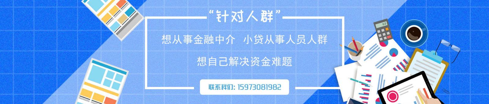 湖南全道提供专业网贷培训学校服务,用心服务于客户