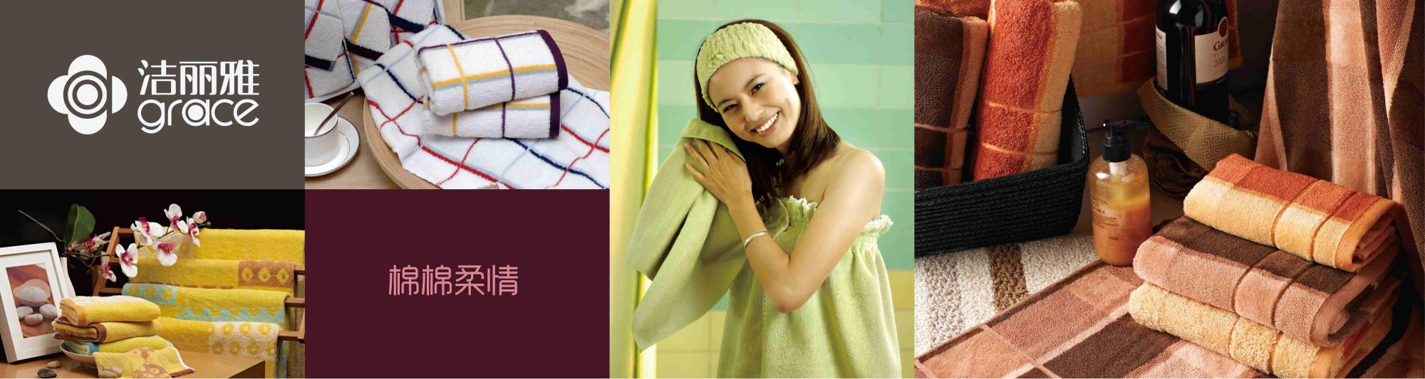 洁丽雅专业供应洁丽雅系列产品