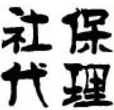 云保上海社保代理代缴,一站式服务,解决您的上海代理代缴社保