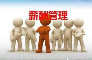 【解读】薪社通薪酬外包服务,缘何受企业热捧