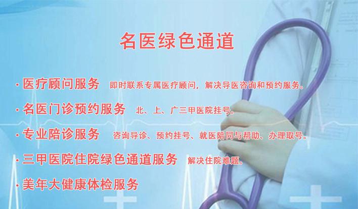 留茗堂电子商务公司提供医疗绿色通道,价格优廉品质保证