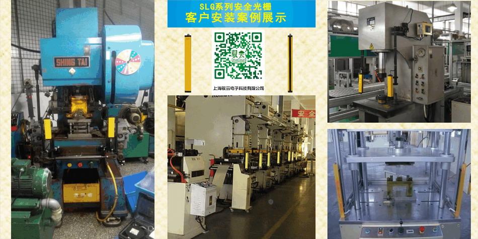 上海驭云以全新的管理模式,周到的安全光栅品牌服务于广大客户