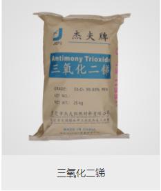 三氧化二锑批发销售价格