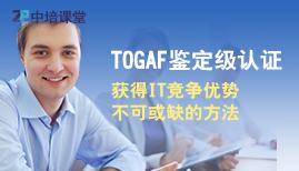中培教育专注企业架构课程