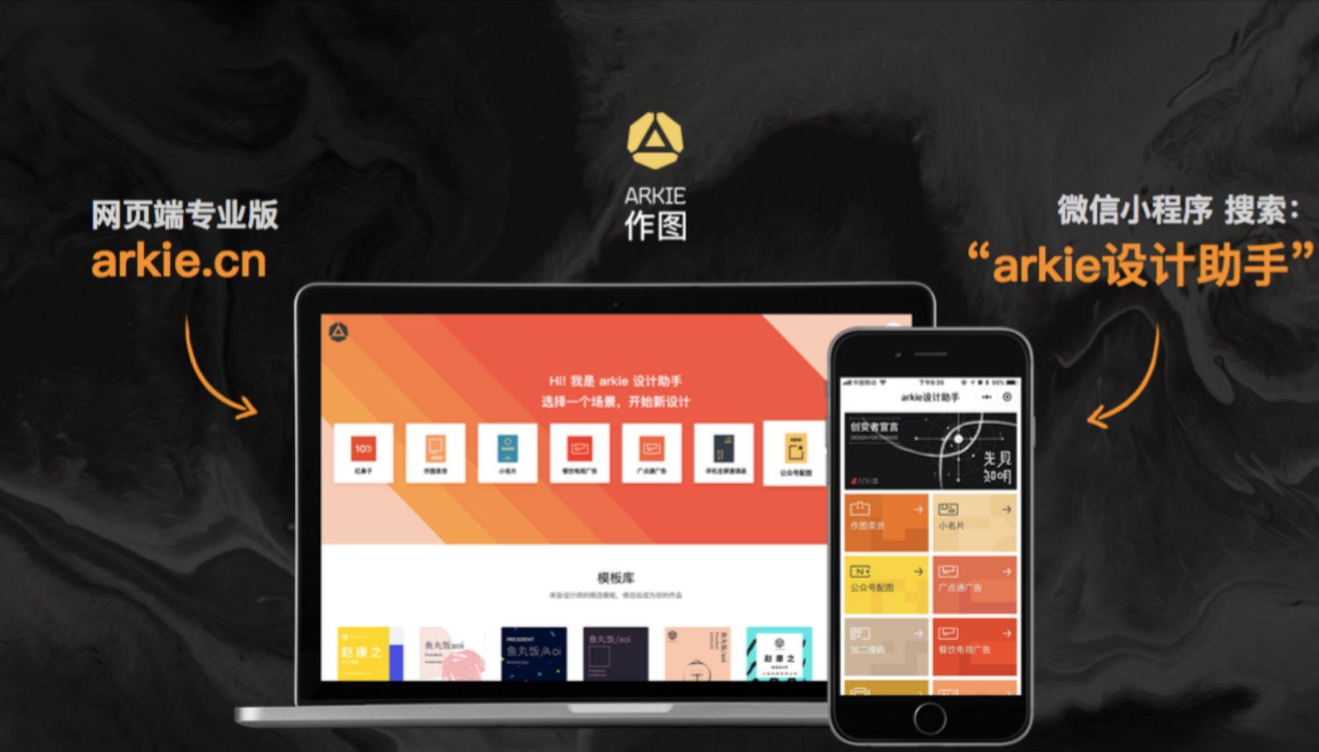 阿几网络专业提供一站式裂变营销商务服务ARKIE作图品牌值