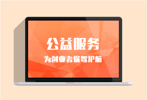 服务佳的深圳工商注册
