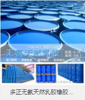 聚氨酯胶粘剂材料产品设备服务商