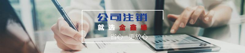 成都工商代理公司现货批发,金鑫缘立足成都工商注册代理技术精湛