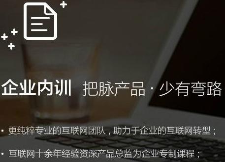 北京众行天下科技有限公司,一家专业致力于线下产品经理