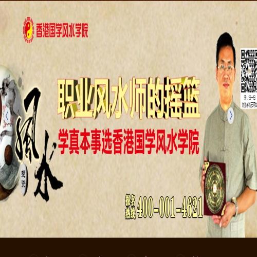 弘吉福泰专业从事国学风水培训课程