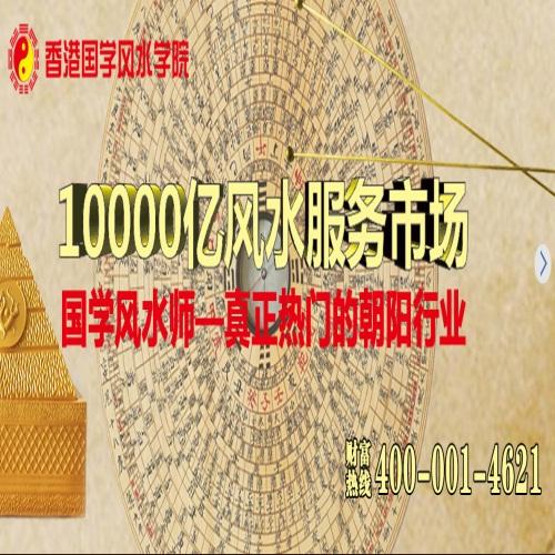 弘吉福泰專注國學風水培訓課程
