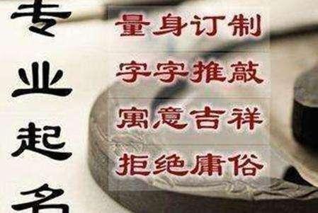 弘基福泰专注取名改名课程