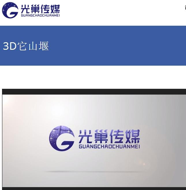 光巢传媒提供专业的企业宣传片服务