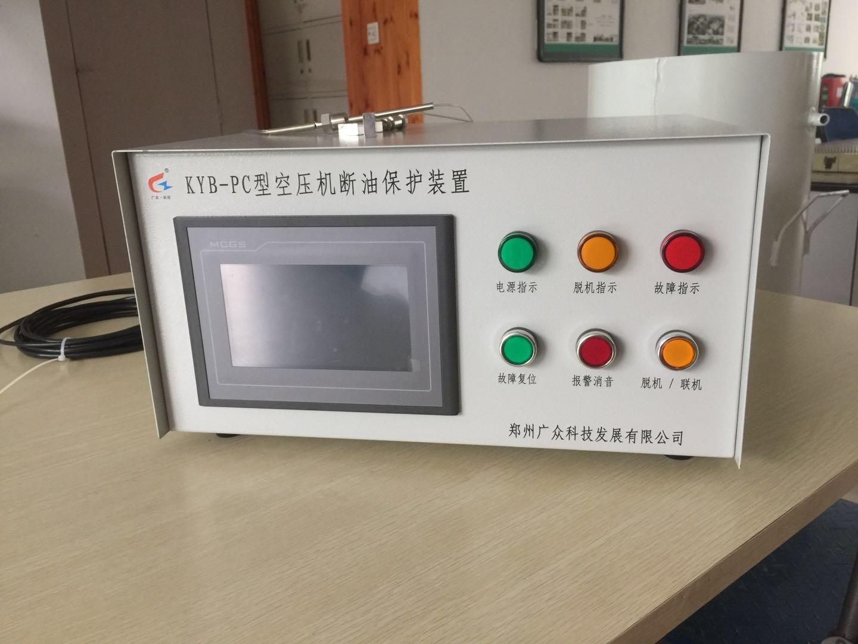 国内资深kyB一pc型空压机断油保护装置哪个厂家的好公司,首选郑州