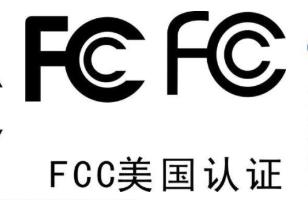 选对伙伴,这些美国FCC认证产品让你高效作业