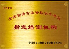 实惠的翻译培训机构推荐,在您的不二选择