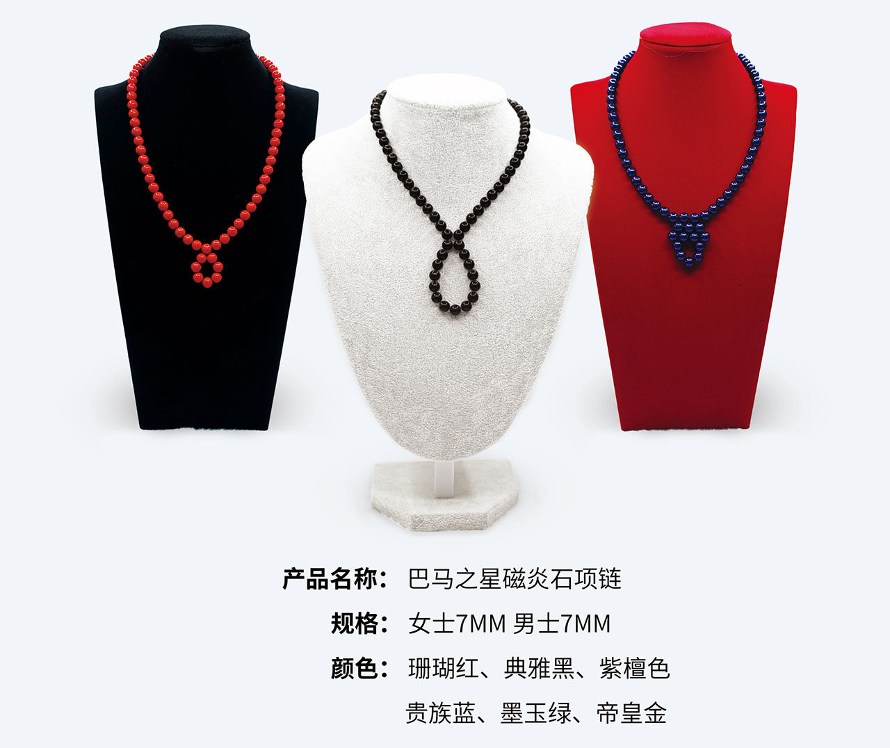 巴馬之星提供養生珠寶購買批發價格